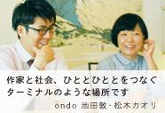 ギャラリー&プロダクトondoが、オンラインストアondoをオープンします。