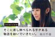 谷川千佳が個展『約束』でたてる誓い
