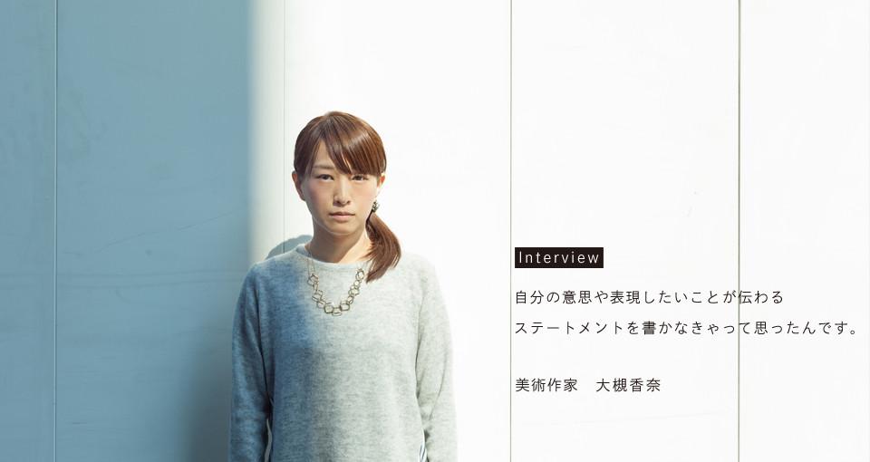 大槻香奈interview