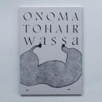 ビジュアルブック「オノマトヘア」渡部真由美|Array