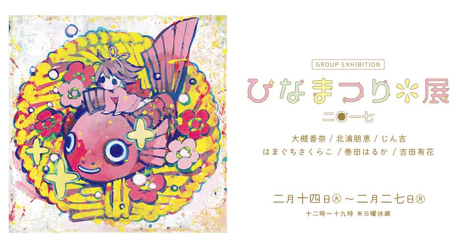 ひなまつり展*2017