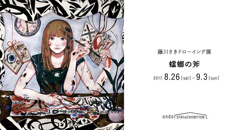 藤川さきドローイング展「蟷螂の斧」