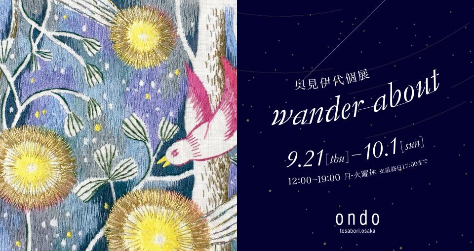 奥見伊代個展「wander about」