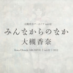 大槻香奈アーカイブ vol.02 「みんなからのなか」|Array