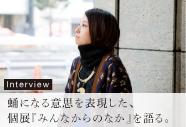 特集|大槻香奈インタビューvol.2