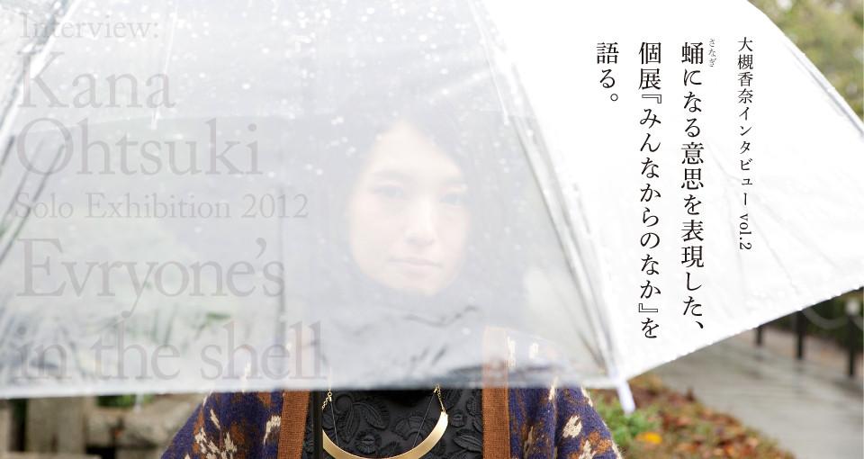 大槻香奈interview「みんなからのなか」