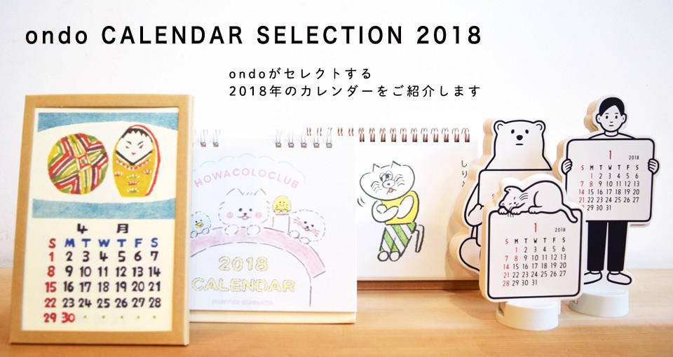 カレンダー2018年