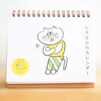 ニシワキタダシ_しりとりのカレンダー|Array