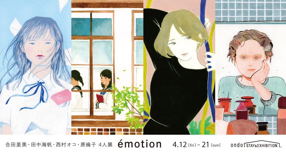 合田里美・田中海帆・西村オコ・原倫子  4人展  「émotion」東京展