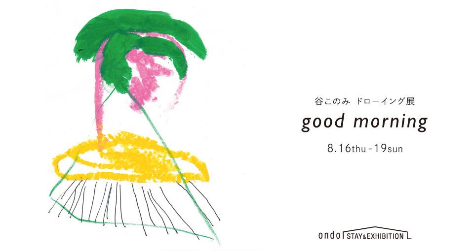 谷このみドローイング展「good morning」