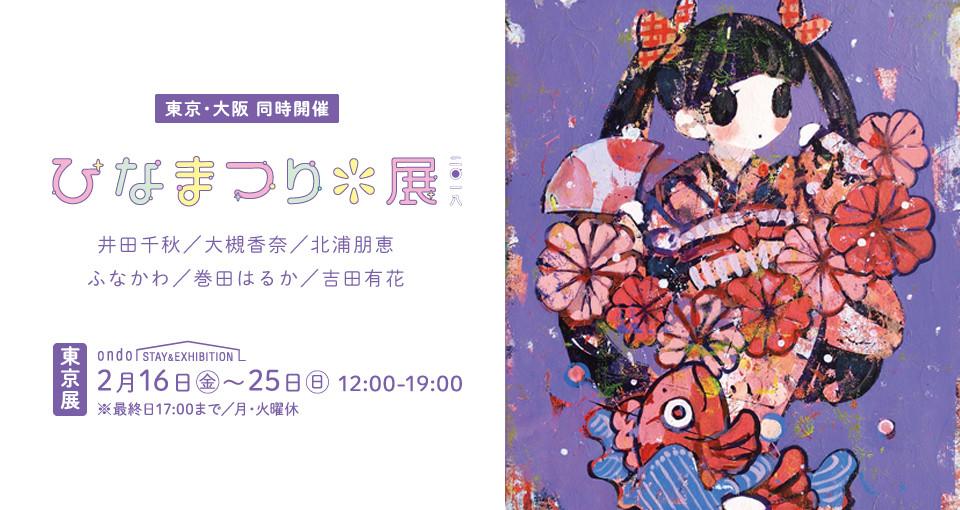 東京「ひなまつり*展2018」