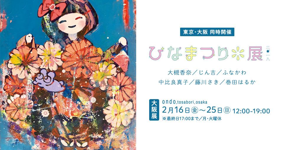 大阪「ひなまつり*展2018」