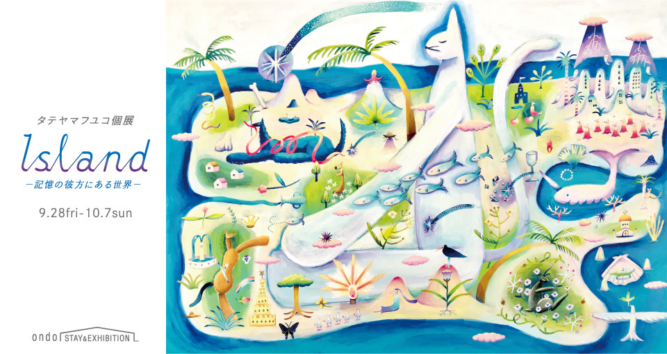 タテヤマフユコ個展「Island-記憶の彼方にある世界-」東京展