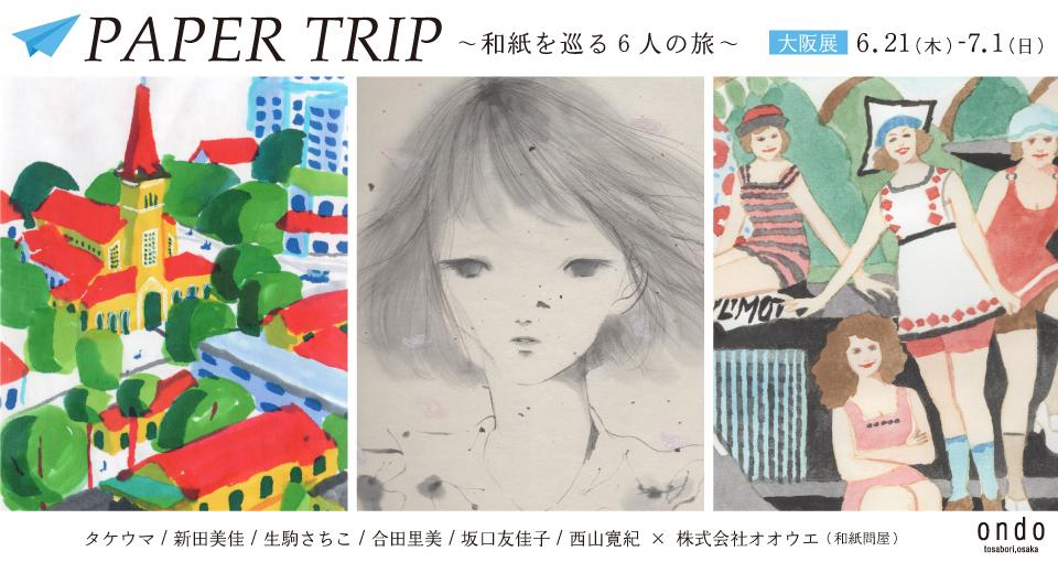 PAPER TRIP