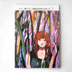 Alt04/「未知のためのエスキース」藤川さき / 藤川さき
