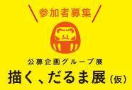■ondo tosabori -大阪- 公募企画グループ展のお知らせ■