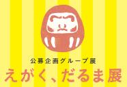 公募企画グループ展「えがく、だるま展」ondo tosabori(大阪)