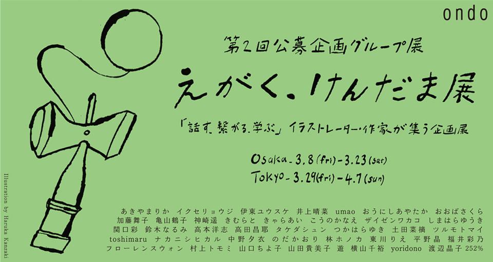 公募企画グループ展 Vol.2「えがく、けんだま展」