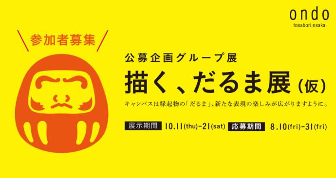 daruma_main4-960x510